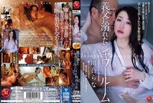 [中文字幕] JUL-219 在浴室和公公做爱的儿媳 河合拉娜海报剧照