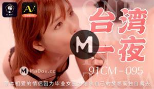 91CM-095 台湾一夜 原本相爱的情侣因为毕业女主为追求自己的梦想而独自离去 果冻传媒
