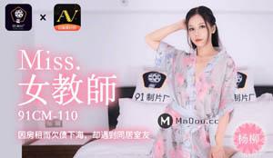 91CM-110  Miss.女教师 因房租而欠债下海 却遇到同居室友 杨柳 冻传媒