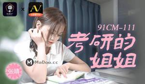91CM-111 考研的姐姐 张晴 果冻传媒