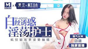 MAD005 白丝诱惑淫荡护士 疯狂输出多姿势抽插 颂潮 麻豆传媒&爱豆传媒