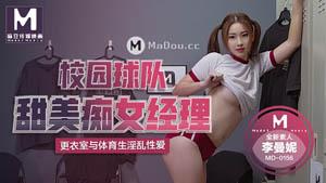 MD0156 校园球队甜美痴女经理 更衣室与体育生淫乱性爱 李曼妮 麻豆传媒