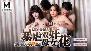 MD0163 暴虐双奸母女花 强行插入4P激战 娅&沈娜娜 麻豆传媒