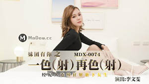 MDX0074 妹团有你之一色(射)再色(射) 经纪人连续狂射旗下女生 李文雯 麻豆传媒