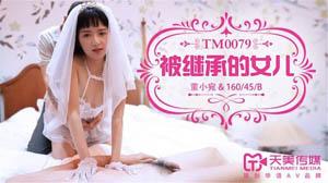 TM0079 被继承的女儿 董小宛 天美传媒