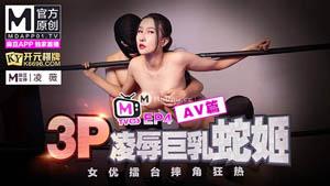 女优擂台摔角狂热 EP4 AV篇 3P凌辱巨乳蛇姬 凌薇 麻豆传媒