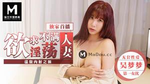 欲求不满淫荡人妻 温泉内射之旅 台湾第一女优吴梦梦 麻豆传媒