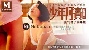 MD0165-2 少年阿宾 篇章二 骚气的小美学姐 蜜苏 麻豆传媒