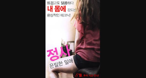 【韩国】性爱的秘密