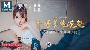 MAD009 青楼美艳花魁 被诱骗强干到挥泪求饶 国风素人文冰冰 麻豆传媒&爱豆传媒
