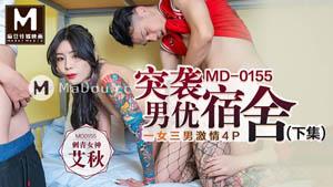 MD0155 突袭男优宿舍(下集)一女三男激情4P 艾秋 麻豆传媒