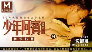 MD0165-3 少年阿宾 篇章三 初识钰慧 沈娜娜 麻豆传媒