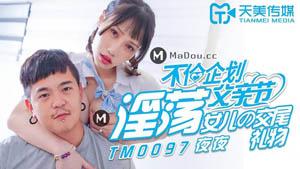 TM0097 不伦企划 荡父亲节 女儿的交尾礼物 夜夜 天美传媒