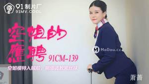 91CM-139 空姐的应聘 空姐模特入贼船 捆绑调教黑丝袜 果冻传媒91制片厂国产AV