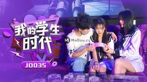 JD035 我的学生时代 精东影业 国产AV剧情无码中文对白
