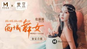 MAD008 异域风情 西域舞女 国风女神莫潇潇独家首播 麻豆传媒&爱豆传媒国产剧情AV
