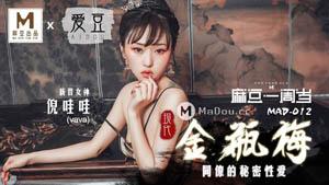 MAD012 金瓶梅 同僚的秘密性爱 新晋女神倪哇哇 麻豆&爱豆传媒 国产AV剧情