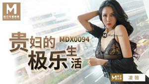 MDX0094 贵妇的极乐生活 情欲女神凌薇 麻豆传媒国产AV原创佳作