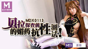 MDX0113 贝拉探查前的媚药抗性测试 情欲女神凌薇玩cosplay 麻豆传媒国产AV