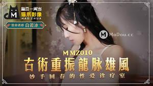 MMZ010 古术重振龙脉雄风 妙手回春的性爱诊疗室 致命诱惑白若冰 猫爪影像&麻豆传媒