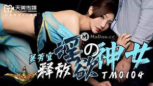 TM0104 释放淫欲的神女 吴芳宜激情出演 天美传媒 原创华语AV