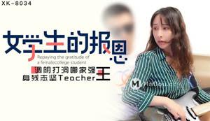 XK-8034 女学生的报恩 调阴打洞哪家强 身残志坚Teacher王 星空无限传媒