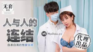 人与人的连结 白衣白浊的性爱治疗 台湾第一女优吴梦梦 麻豆传媒