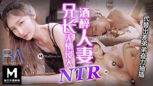 兄长无情侵入醉酒人妻NTR 代替出差弟弟奋力抽插 麻豆传媒&皇家华人 国产AV剧情