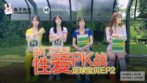 足球宝贝EP2 射门节目篇 性爱PK站 群P盛宴 麻豆传媒&兔子先生联合出品 国产AV