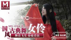 MD0164 国风古典舞女伶 舞若飞雪 侍寝若狂 麻豆传媒国产AV