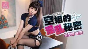 PMX026 空姐的淫乱秘密 雷梦娜主演 蜜桃传媒 国产AV