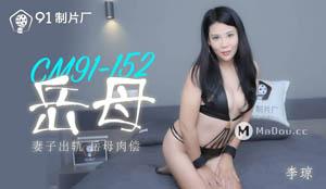 91CM-152 岳母 妻子出轨 岳母肉偿 李琼 果冻传媒91制片厂  国产AV剧情
