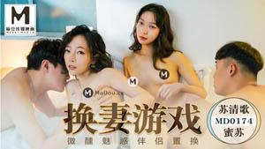 MD0174 换妻游戏 醺魅惑伴侣置换 苏清歌&蜜苏 麻豆传媒 国产AV剧情