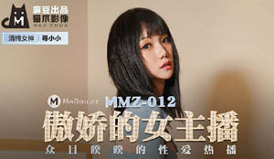 MMZ012 傲娇的女主播 众目睽睽的性爱热播 寻小小 麻豆传媒&猫爪影像 国产AV剧情