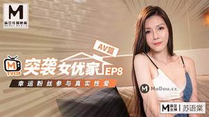 突袭女优计划EP8 AV篇 幸运粉丝参与真实性爱 苏语棠  麻豆传媒 国产AV剧情