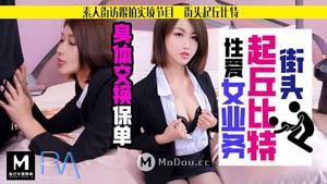 素人街访跟拍实境节目 街头起丘比特 性爱女业务  身体交换保单 麻豆传媒&皇家华人 国产AV剧情