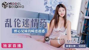 MSD001 乱轮迷情药 醉心兄妹的畸恋迷惑 新晋女神刘依依 麻豆传媒 国产AV剧情