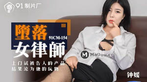 91CM-154 堕落女律师 上门试被告人的产品 结果沦为她的玩物 钟媛 果冻传媒91制片厂