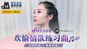 MMZ009 欢愉情欲练习曲 你的性福 我的修炼 胡心瑶 麻豆传媒&猫爪影像 国产AV剧情