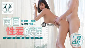 南国性爱旅程 火热浪漫的滨海行 台湾第一女优吴梦梦 麻豆传媒 国产AV剧情