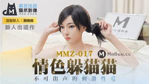 MMZ017 情色躲猫猫 不可出声的刺激性交 甜蜜新人 顾桃桃 麻豆出品&猫爪影像 国产AV剧情