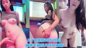 KTV啪啪19岁小仙女洗手间后入淫水不断