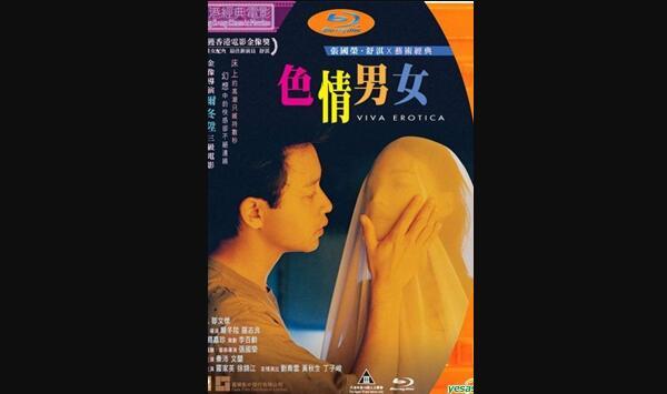 【香港】色情男女