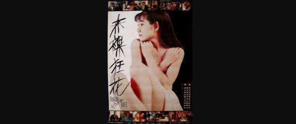 【香港】赤裸狂花海报剧照