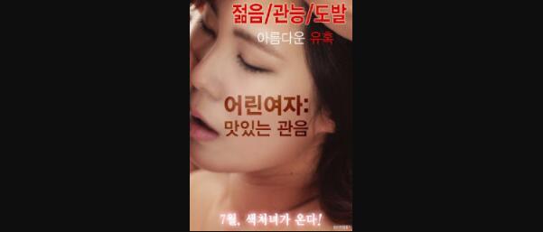 【韩国】萝莉小女孩美味的偷窥