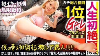 MIUM-616 综合格斗少女 过度换气抽搐的高潮洒《魔潮》年龄私人 职业私人