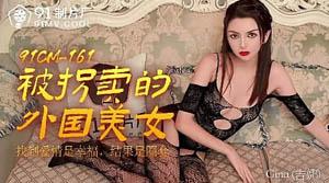 被拐卖的外国美女 找到爱情是幸福 结果是圈套 超女神吉娜果冻传媒91制片厂新作