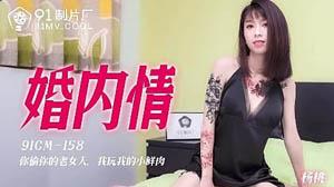【婚内情】你偷你的老女人 我玩我的小鲜肉 纹身美乳杨桃 果冻传媒 91制片厂新作