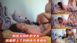 超像关晓彤的女友闺蜜爬上了我的床完美露脸